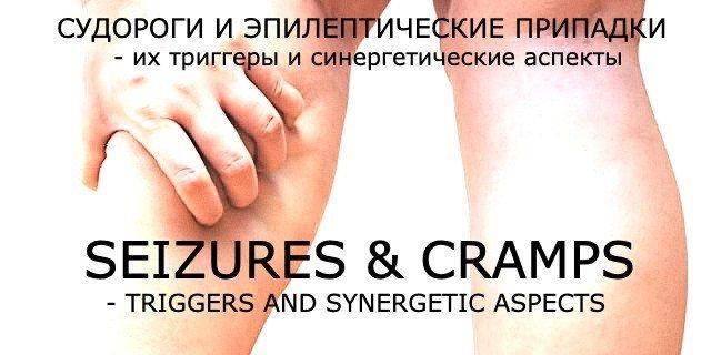 SEIZURES & CRAMPS - TRIGGERS AND SYNERGETIC ASPECTS Судороги и эпилептические припадки - их триггеры и синергетические аспекты